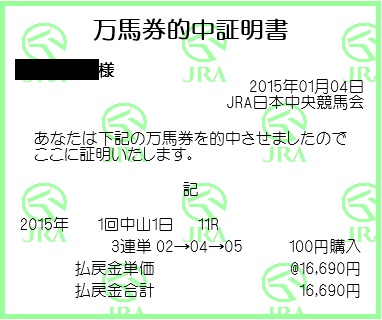 20150104中山11R.jpg