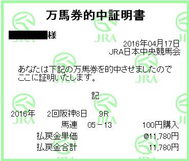 20160417阪神09R.jpg