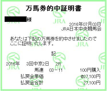 20160703中京2R.jpg