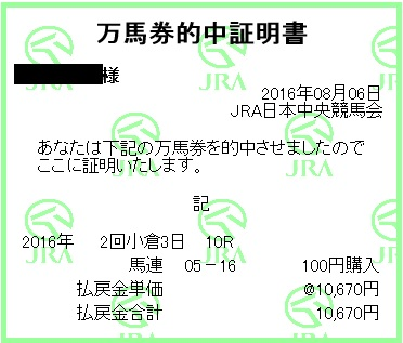 20160806小倉10R.jpg