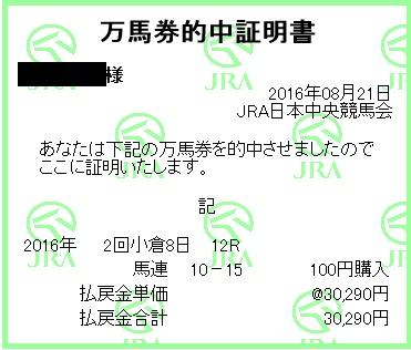 20160821小倉12R.jpg